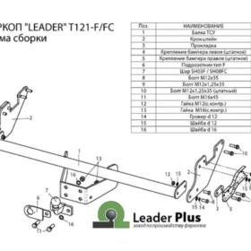 схема T121-F Toyota Hilux 4WD 2015-