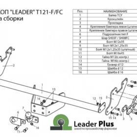 схема T121-FC Toyota Hilux 4WD 2015-