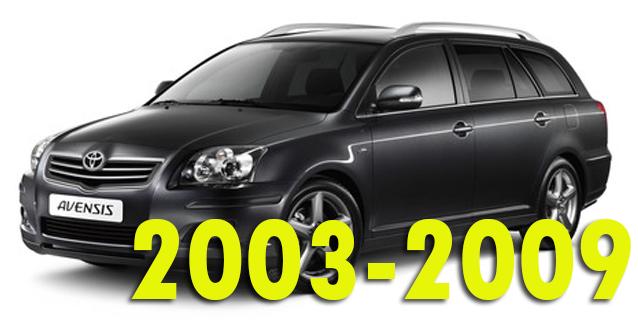 Фаркопы для Toyota Avensis 2003-2009