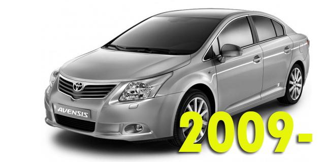 Фаркопы для Toyota Avensis 2009-