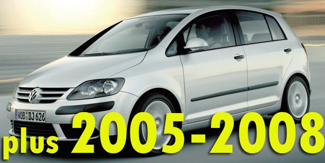Фаркопы для Volkswagen Golf Plus 2005-2008
