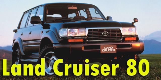 Фаркопы для Toyota Land Cruiser 80