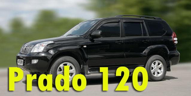 Фаркопы для Toyota Land Cruiser Prado 120