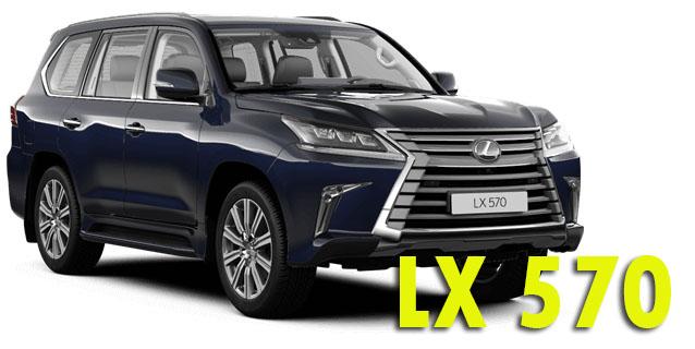 Фаркопы для Lexus LX570