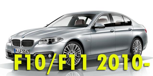 Защита картера двигателя для BMW F10/F11 2010-