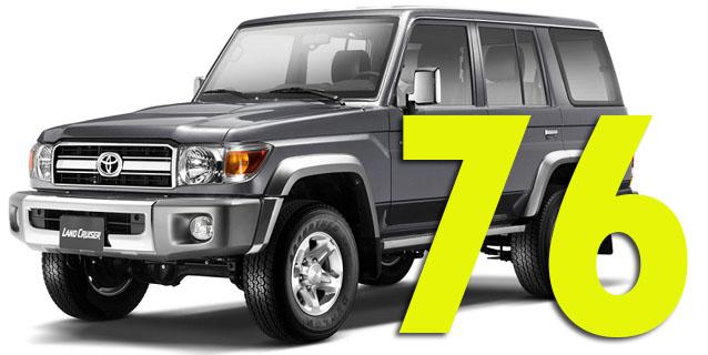Фаркопы для Toyota Land Cruiser 76