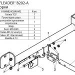Фаркоп B202-A для BMW X3 E83 2004-2010 , Лидер Плюс