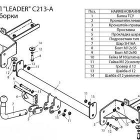 C213-A для Chevrolet Orlando J309 2011-1