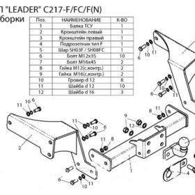 C214-FC для Chevrolet Captiva шар сварной 2006-2013-1