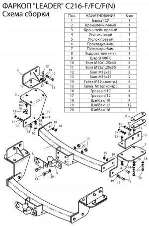 C216-FC для Chevrolet Trailblazer шар сварной GM800 2012-1