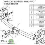 M110-FC на Mitsubishi Pajero Sport 2