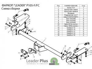 P105-F для Citroen Jumper II L4 шар кованый 2006-1