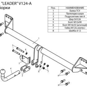 V124-A для Audi Q7 4LB 2005