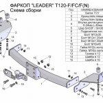 Фаркоп T120-F для Toyota Highlander шар кованый 2014- Лидер Плюс