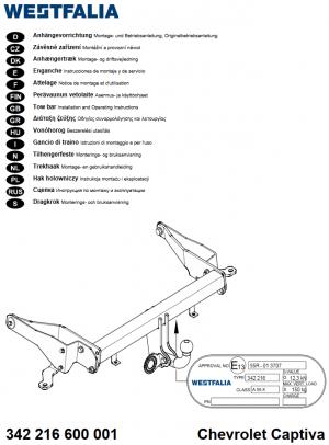 342216900113 для Chevrolet Captiva S3X 2013