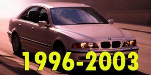 Защита картера двигателя для BMW E39 1996-2003
