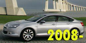 Защита картера двигателя для Citroen C5 2008-