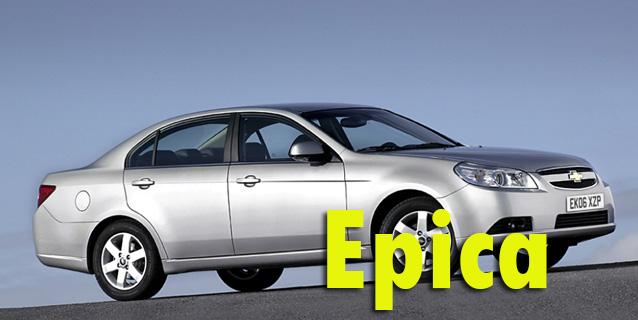 Фаркопы для Chevrolet Epica