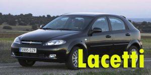 Фаркопы для Chevrolet Lacetti