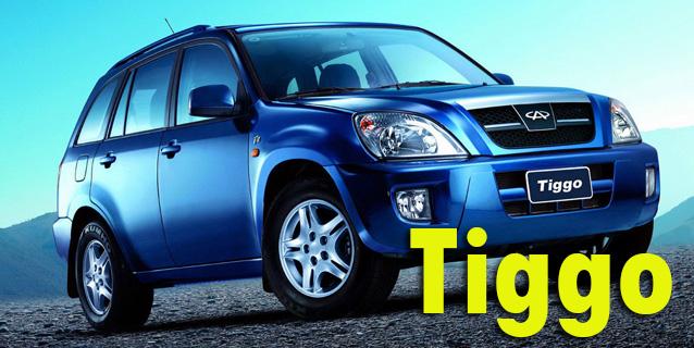 Защита картера двигателя для Chery Tiggo