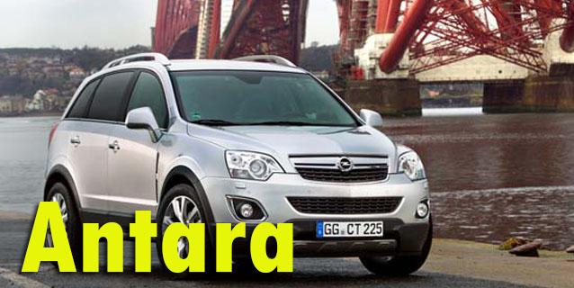 Фаркопы для Opel Antara