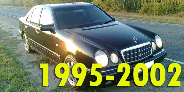 Фаркопы для Mercedes-Benz E-Class 1995-2002