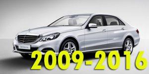 Защита картера двигателя для Mercedes-Benz E-Class 2009-2016