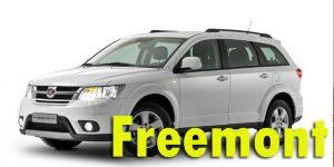 Защита картера двигателя для Fiat Freemont