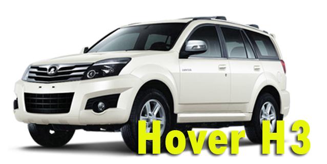 Защита картера двигателя для Great Wall Hover H3
