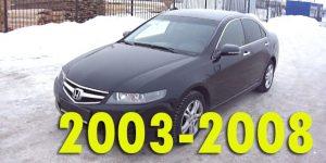 Защита картера двигателя для Honda Accord 2003-2008