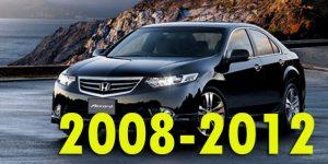 Защита картера двигателя для Honda Accord 2008-2012