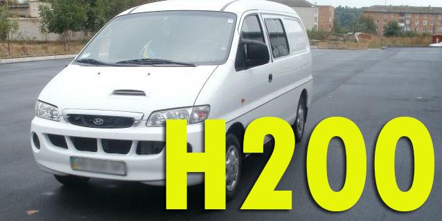 Фаркопы для Hyundai H200