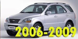 Защита картера двигателя для Sorento 2006-2009