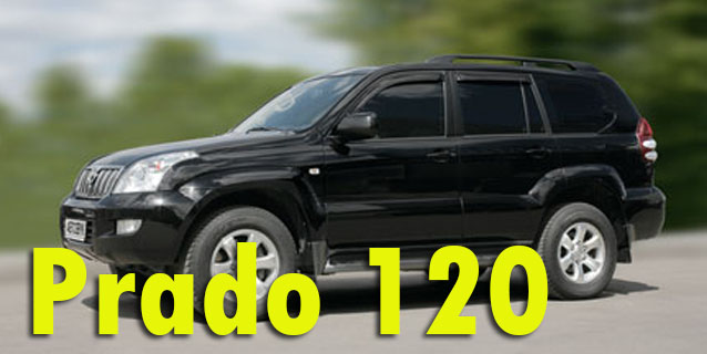 Фаркопы для Toyota Land Cruiser Prado 120