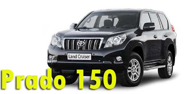 Фаркопы для Toyota Land Cruiser Prado 150