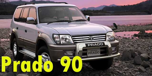 Фаркопы для Toyota Land Cruiser Prado 90