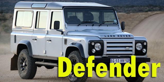 Защита картера двигателя для Land Rover Defender
