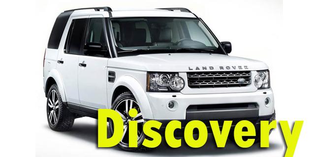 Защита картера двигателя для Land Rover Discovery