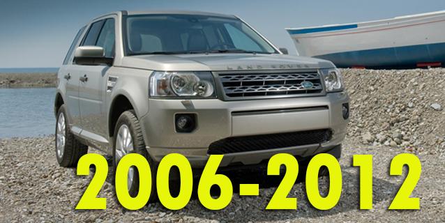 Защита картера двигателя для Land Rover Freelander 2006-2012