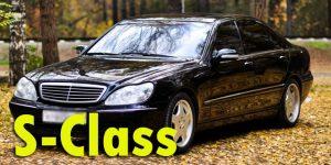 Фаркопы для Mercedes-Benz S-Class