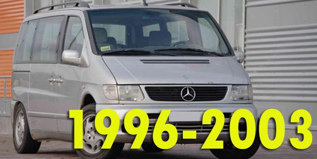 Фаркопы для Mercedes-Benz Viano 1996-2003