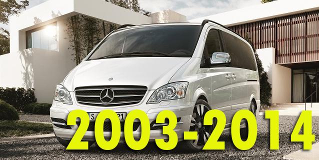 Фаркопы для Mercedes-Benz Viano 2003-2014