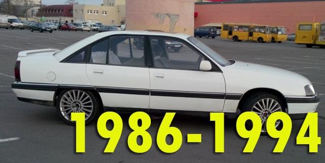 Фаркопы для Opel Omega 1986-1994
