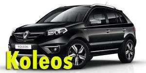 Фаркопы для Renault Koleos