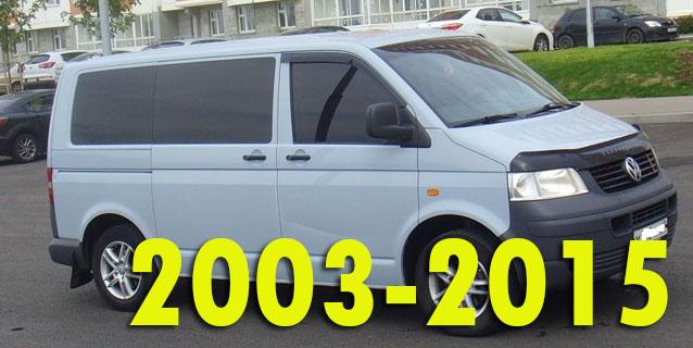 Фаркопы для Volkswagen Transporter 2003-2015