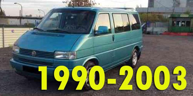 Фаркопы для Volkswagen Caravelle 1990-2003