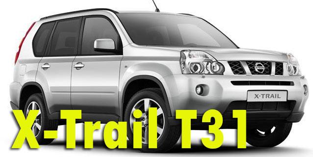 Защита картера двигателя для X-Trail T31 2007-2014