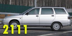 Багажники на крышу - Lada 2111