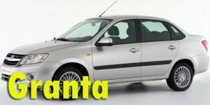 Багажники на крышу - Lada Granta