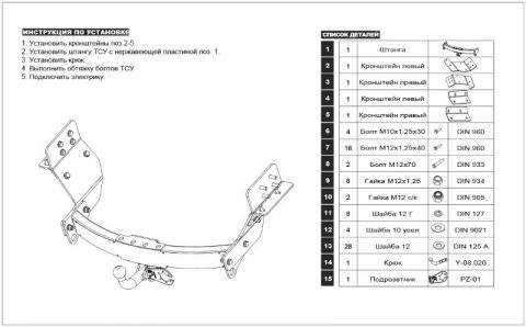 04.2424.56 для Chevrolet TrailBlazer 2012-1